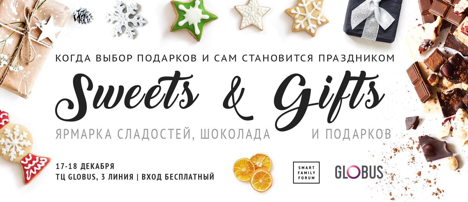 Sweets-Gifts_cover_sait