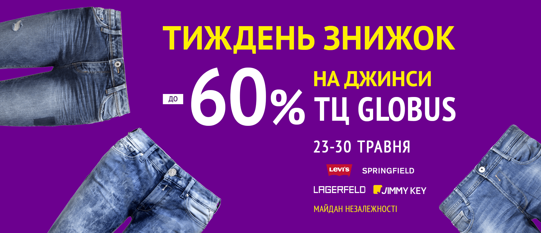 sales_jeans_may