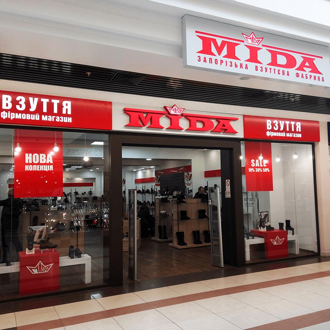 49ead9fe7928ef Сьогодні взуттєва фабрика MIDA — національний виробник взуття в Україні.  Дотримання всіх вимог, стандартів якості та використання тільки якісних  натуральних ...