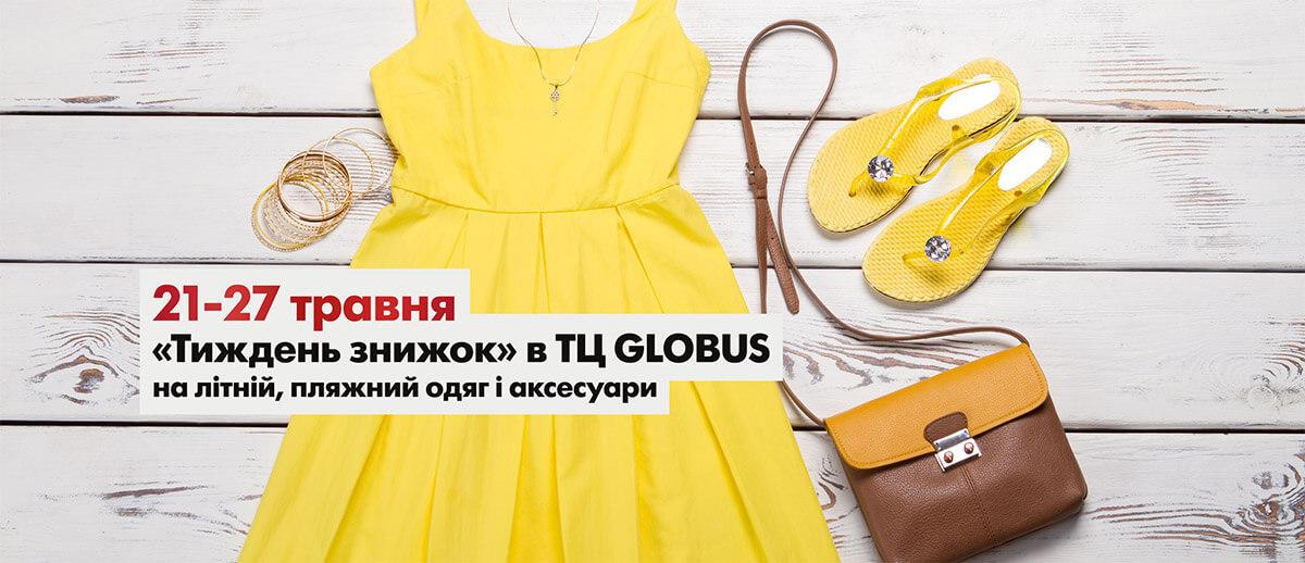 GL_cover_site_MaySaleWeek_100518