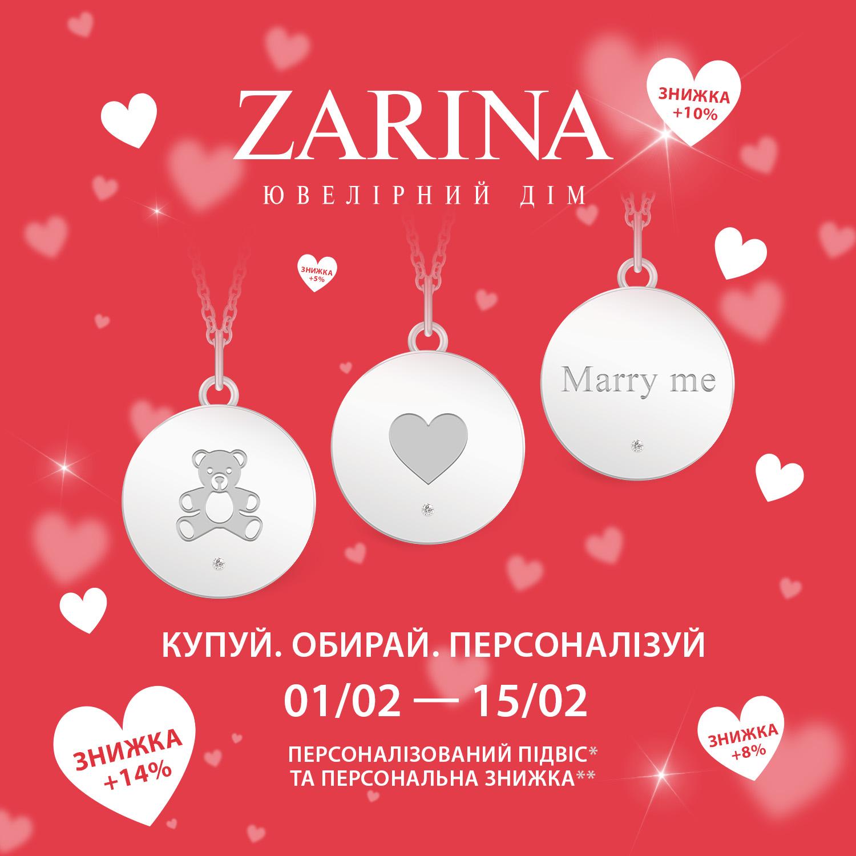 Подарунки та спеціальні пропозиції до Дня Закоханих від ZARINA 51ad9799d0b